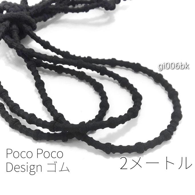 約2メートル 約5mm幅 ポコポコデザインゴム☆ ブラック色【gi006bk】
