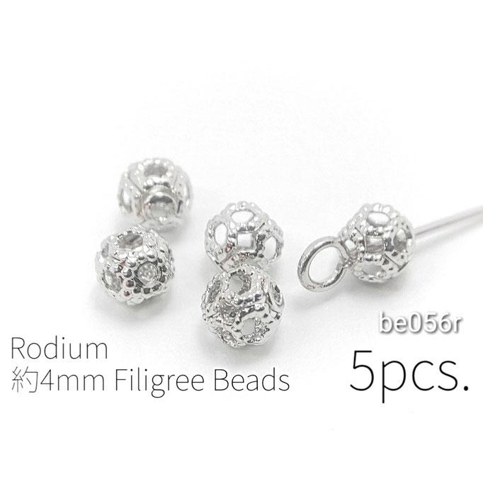5個 高品質 約4mm 繊細な透かし中空ビーズ 本ロジウム【be056r】