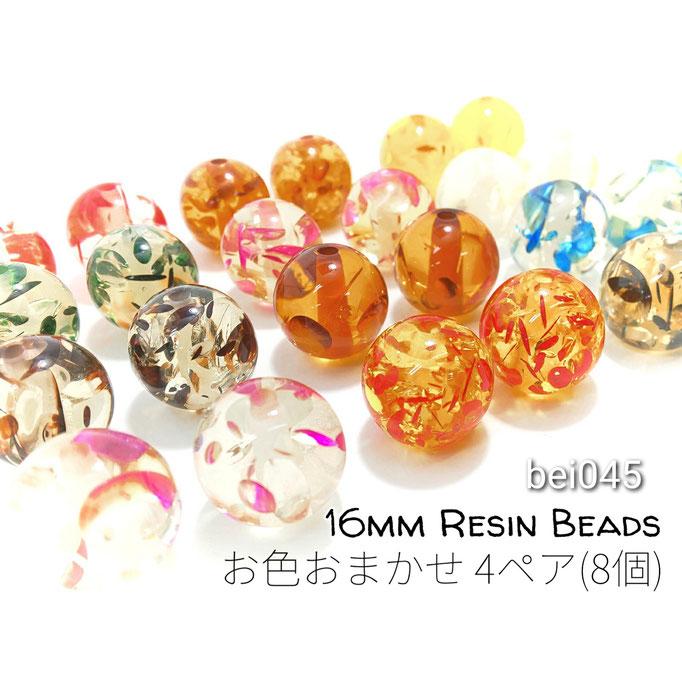 8個(色系統おまかせ4色ペア) 約16mm レジン(樹脂)ビーズ 和風【bei045】