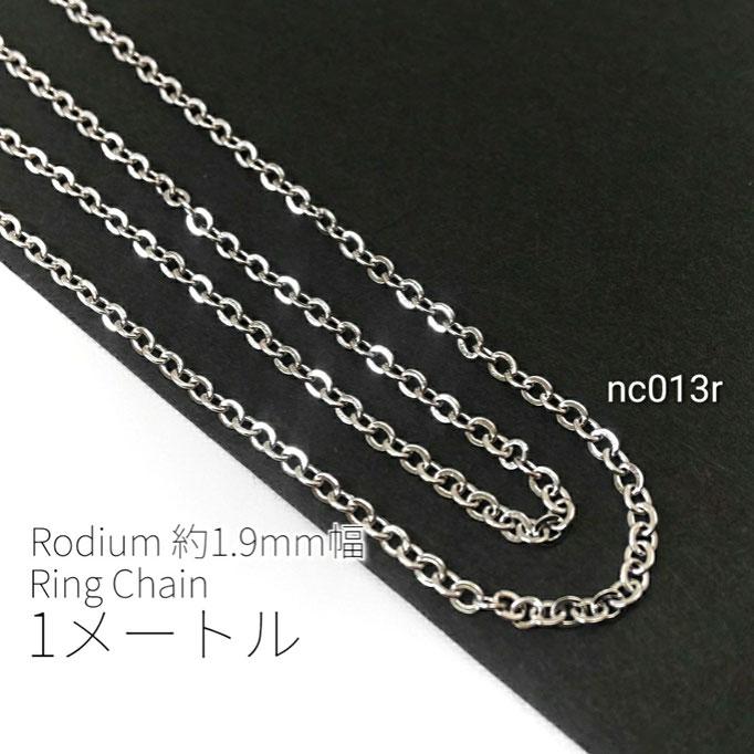 1メートルカット コマ幅約1.9mm 高品質平リングチェーン 本ロジウム【nc013r】