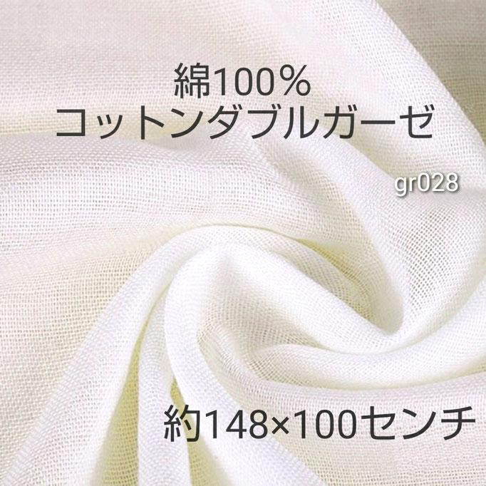 約148×100センチ 綿100% コットンダブルガーゼ☆ハンドメイドマスクに【gr028】