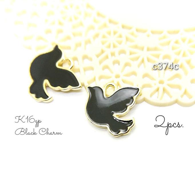 2個☆高品質-k16gp*エナメル光沢ブラックチャーム☆C 鳥 約11×12.5mm【c374c】