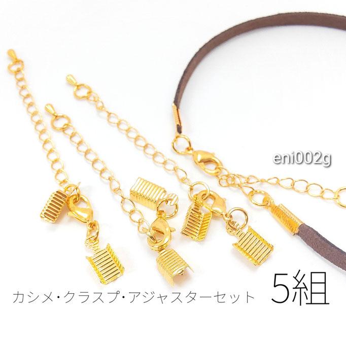 5組 内径約4.5mmカシメ+カニカン付きアジャスター☆ゴールド色【eni002g】