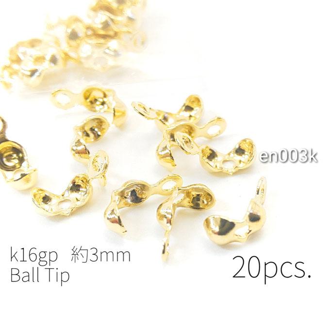 20個 真鍮製 約3mm ボールチップ 高品質☆k16gp【en003k】