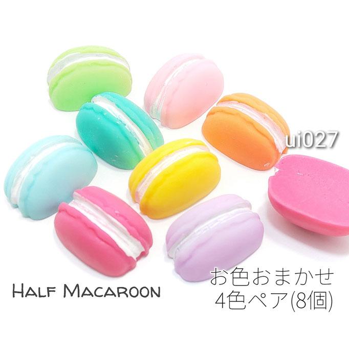 お色おまかせ4色ペア(8個) カラフル*ハーフマカロン カボション デコパーツ【ui027】