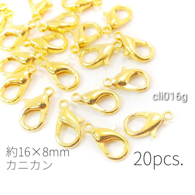 約20個 約16×8mm☆大きめカニカン☆クラスプ☆留め具 ゴールド色【cli016g】