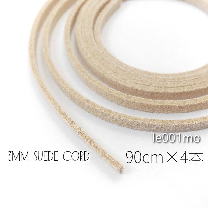 4本(1本約90cm) 3mm幅 スエード合皮紐 韓国製高品質☆モカ【le001mo】