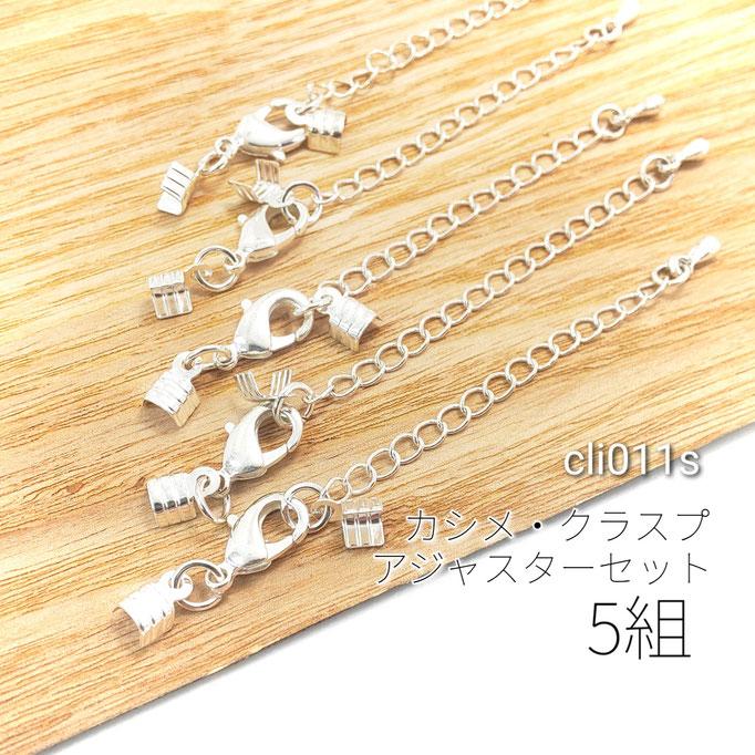 5組 内径約3.2mmカシメ+カニカン付きアジャスター☆シルバー色【cli011s】
