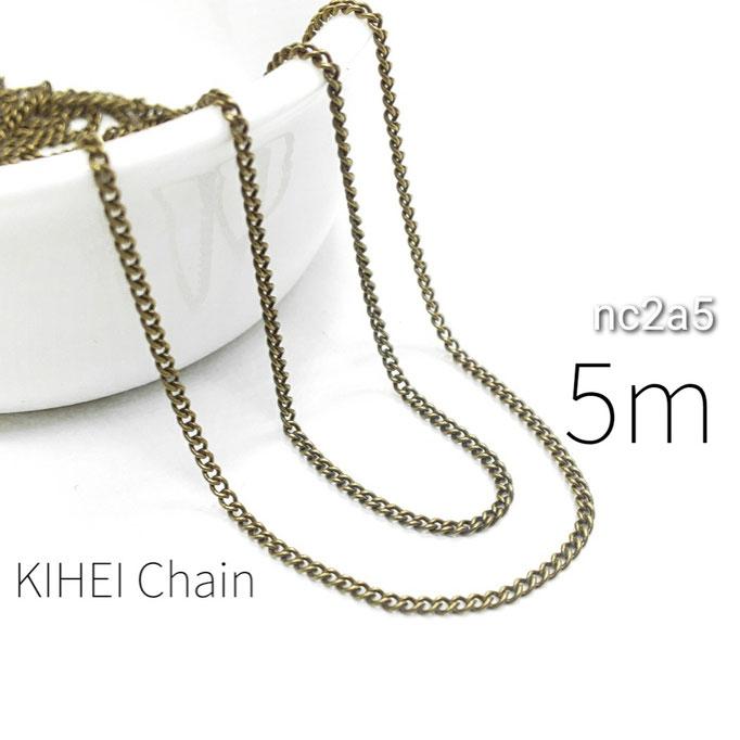 5m切り売り 細め 約1mm高品質キヘイチェーン 金古美【nc02a5】