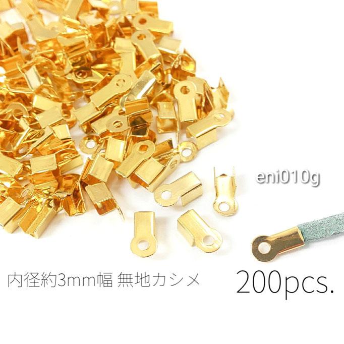 訳アリ 約200個☆3.4mm幅の無地カシメ☆エンドパーツ☆ゴールド色【eni010g】