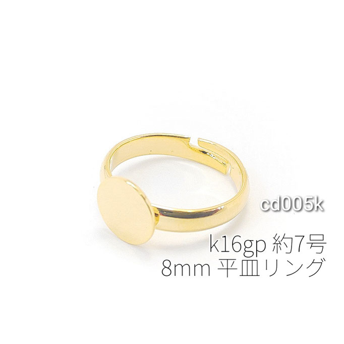 1個 高品質 8mm平皿付き アジャスターリング k16gp【cd005k】