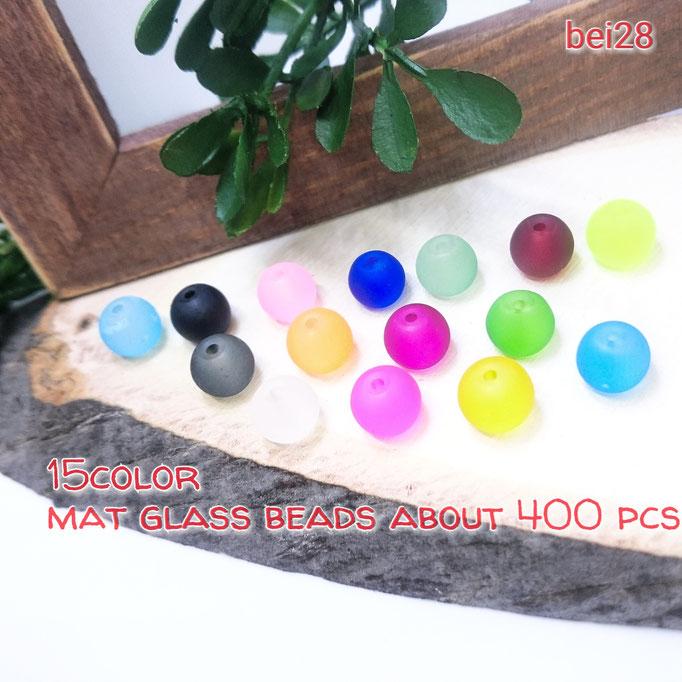 約400個☆15色8mmマットガラスのビーズ☆1BOX【bei28】