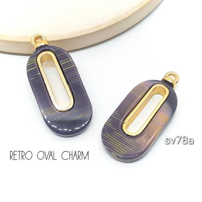 2個 レトロなオーバルチャーム Aタイプ【sv78a】