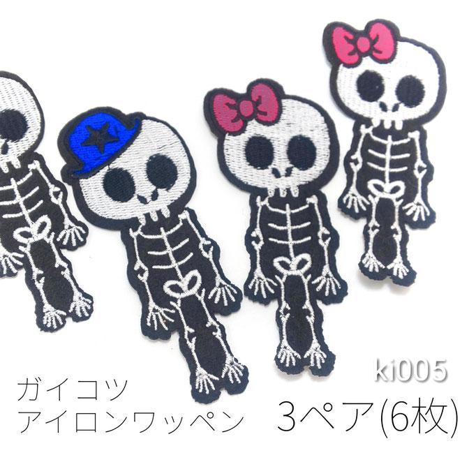 3ペア(6枚)☆ガイコツ刺繍 男の子と女の子のペア☆アイロンワッペン【ki005】