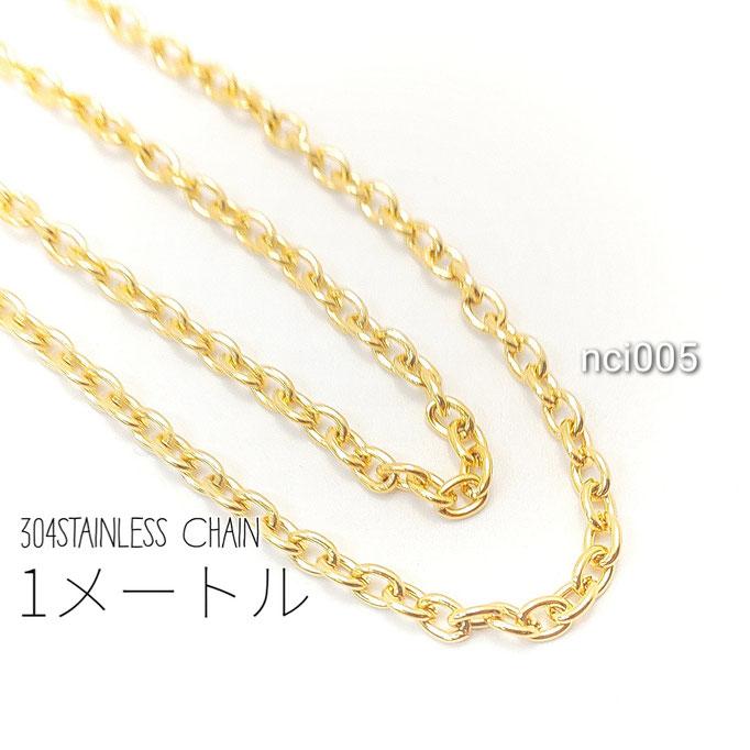 約1メートルカット 304ステンレス 約2mm幅 リングチェーン ゴールド色【nci005】