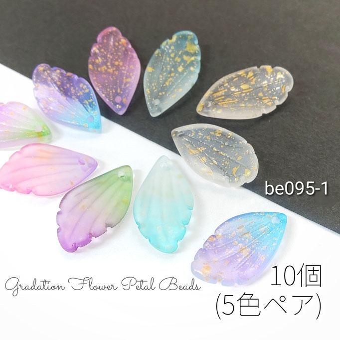 10個(5色ペア)花びらモチーフ*グラデーションガラスビーズチャーム【be095-1】