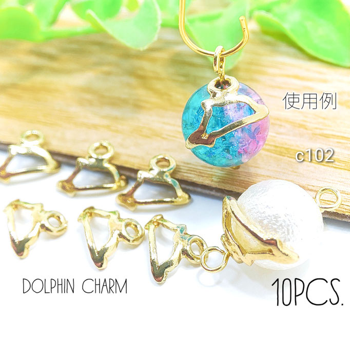10個 ふっくらイルカのミニチャーム ヒートンの装飾に【c102】