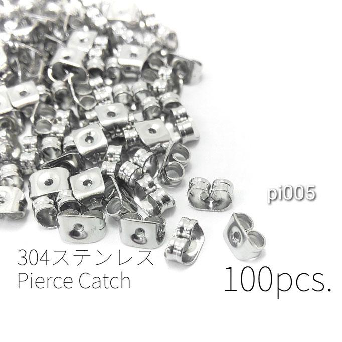 約100個 304ステンレス ピアスキャッチ【pi005】