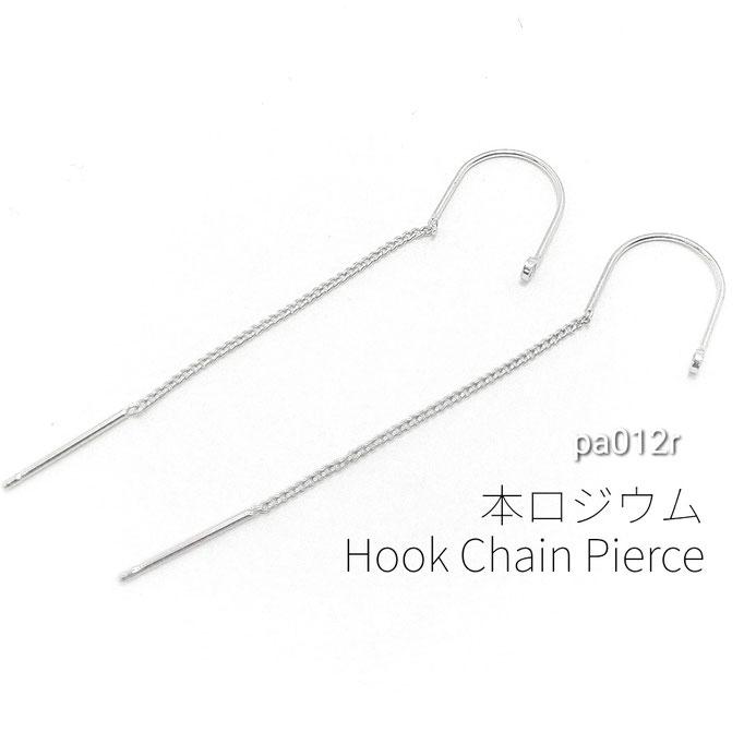 1ペア 高品質 カン付きフックチェーンピアス 本ロジウム【pa012r】