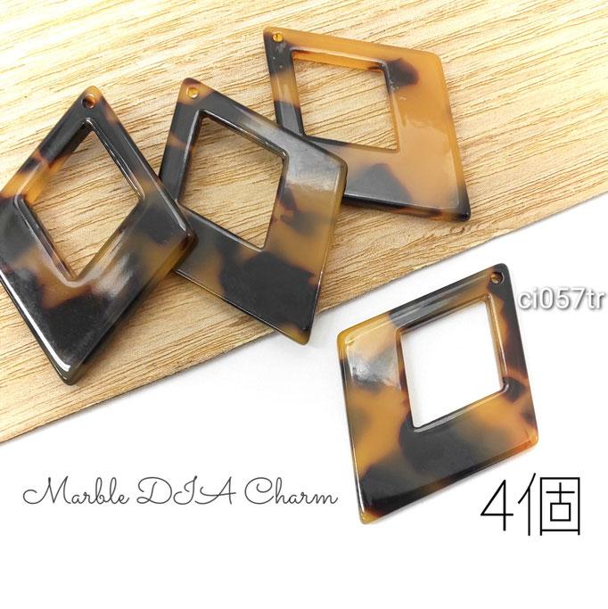 チャーム マーブル柄 ダイヤ型 4個 高品質 大理石調 ひし形 ビーズcharm/べっ甲柄系/ci057tr