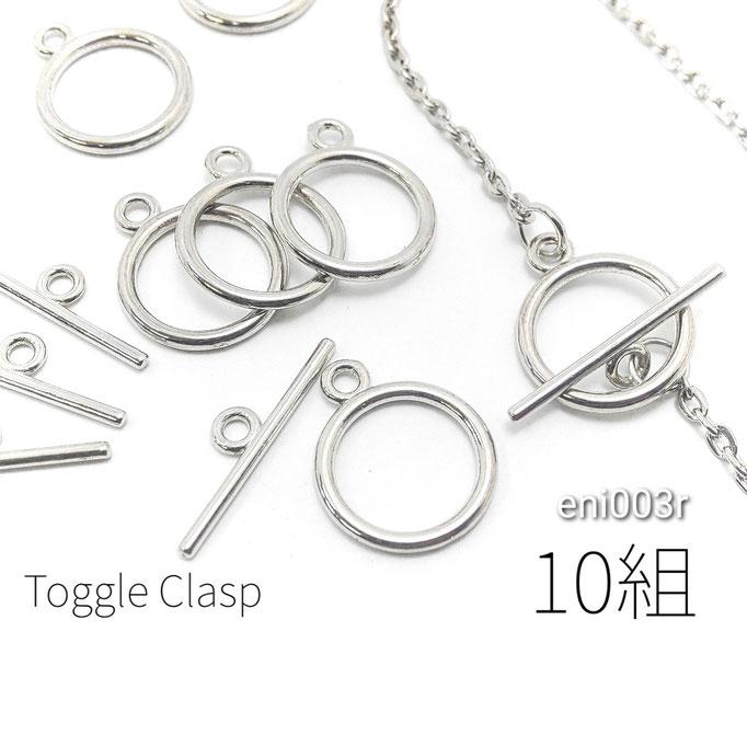 10組 シンプルマンテル*トグル*留め具 ロジウム色【eni003r】