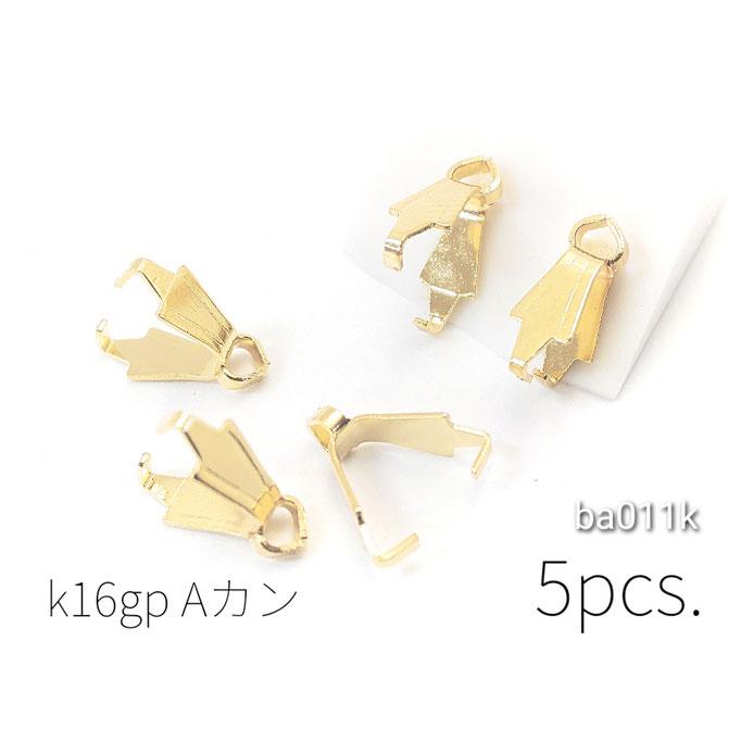 5個 高品質 約6×3mm カン付き角型Aカン k16gp【ba011k】