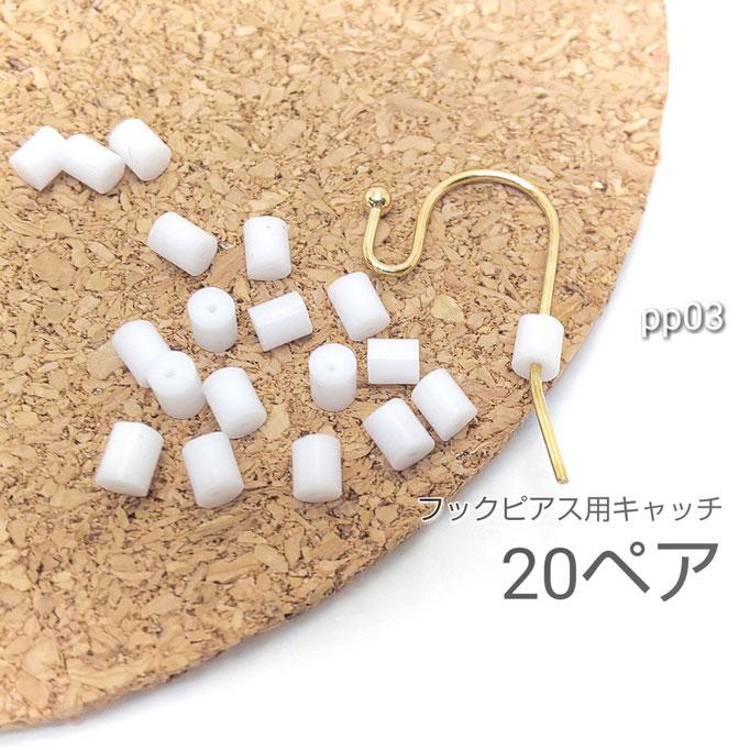 20ペア(40個)☆フックピアス用キャッチ【pp03】