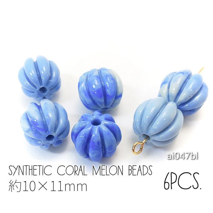 6個 約10×11mm 合成珊瑚のメロンビーズ マリン☆ブルー系【ai047bl】