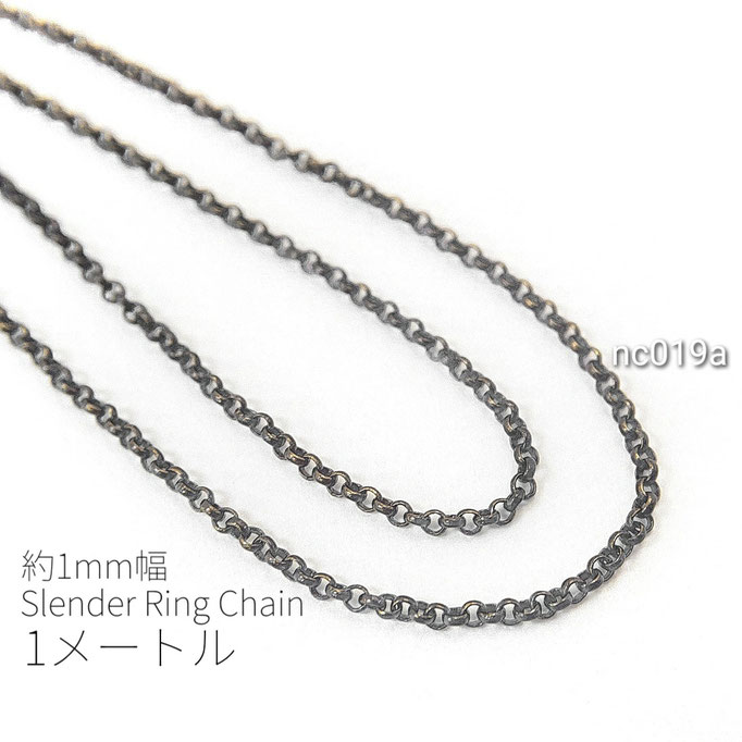 1メートルカット コマ幅約1mm 高品質細リングチェーン 金古美色【nc019a】