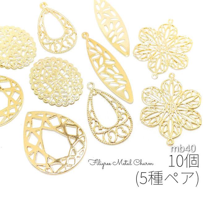 10個(5種ペア)薄*銅製 上品な透かしメタルチャームセット【mb40】