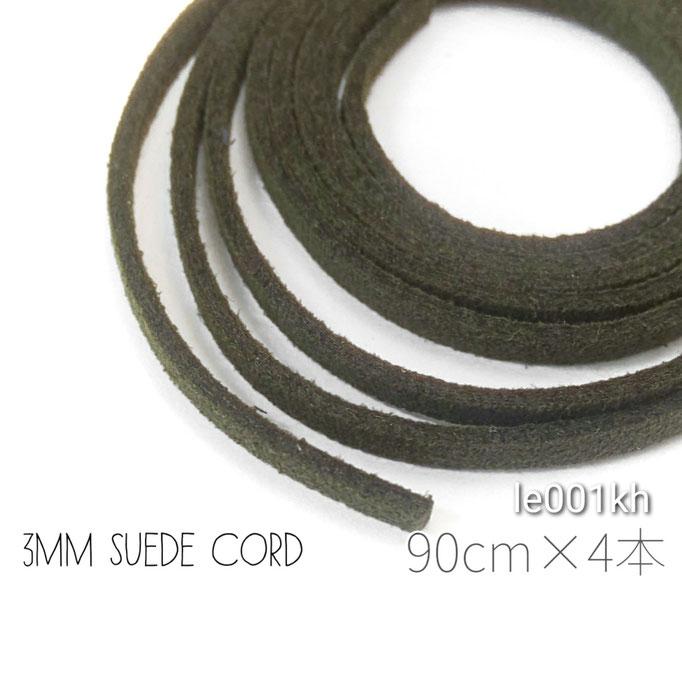 4本(1本約90cm) 3mm幅 スエード合皮紐 韓国製高品質☆カーキグリーン【le001kh】