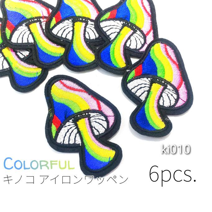 6枚☆約60×40mm カラフルキノコ刺繍アイロンワッペン【ki010】