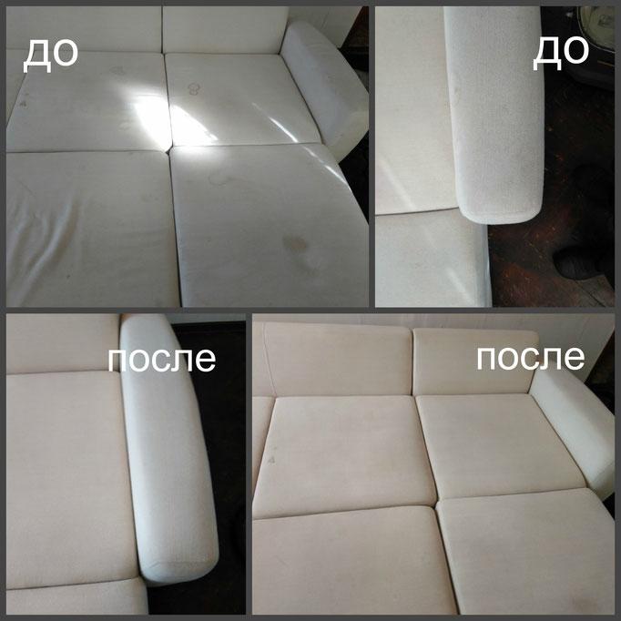химчистка мебели, светлая обивка, результат ДО и ПОСЛЕ
