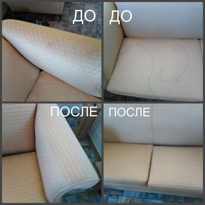 химчистка светлой обивки мягкой мебели, ДО и ПОСЛЕ