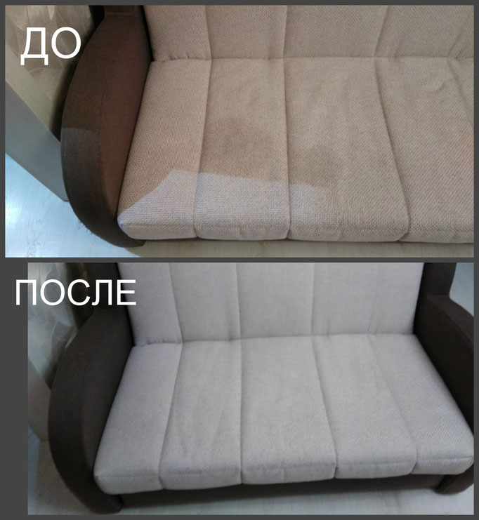 чистка дивана с выездом на дом, ДО и ПОСЛЕ