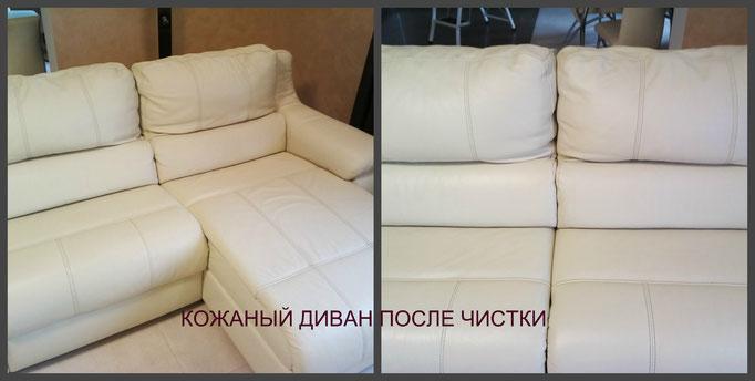 чистка кожаного дивана в Москве