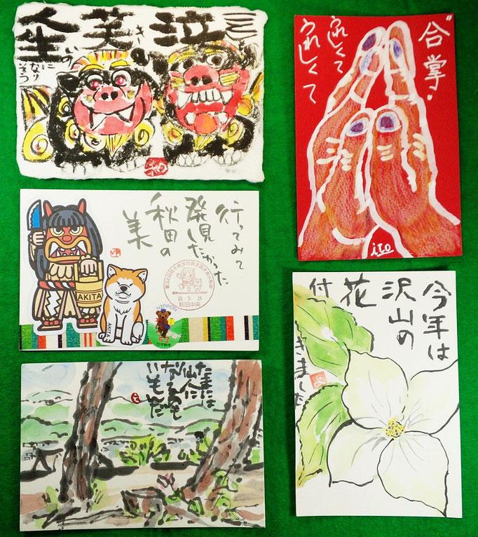 秋田から出した絵手紙の返事が届きました