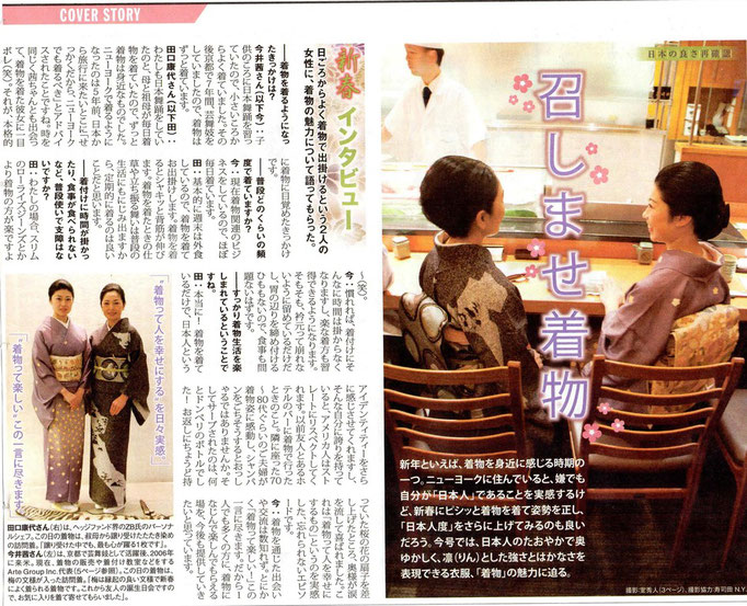 NY Jpaion Vol.642 弊社今井インタビュー