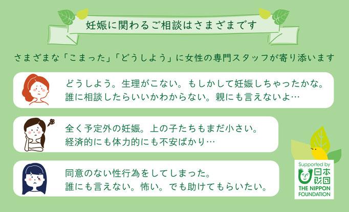 にんしんSOS秋田カード裏