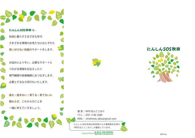 にんしんSOS秋田リーフレット表