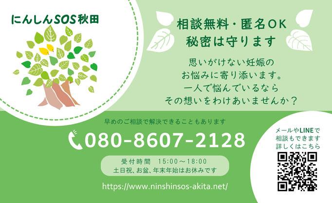 にんしんSOS秋田カード表