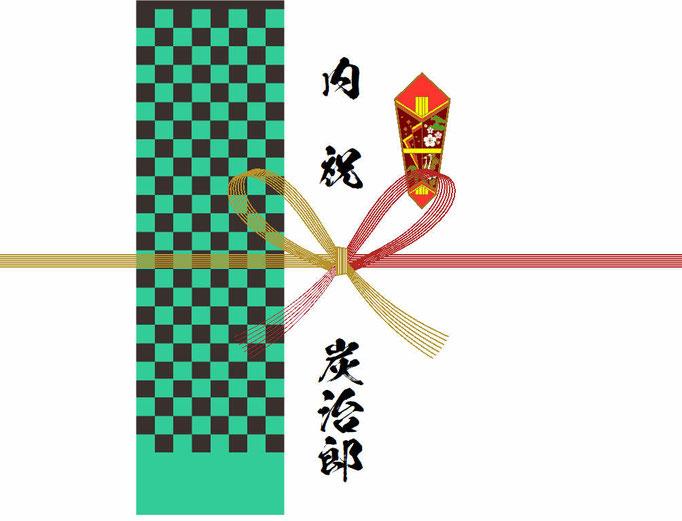 内祝・和結び×市松柄(緑×黒)