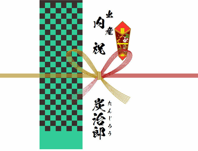 出産内祝・和結び×市松柄(緑×黒)