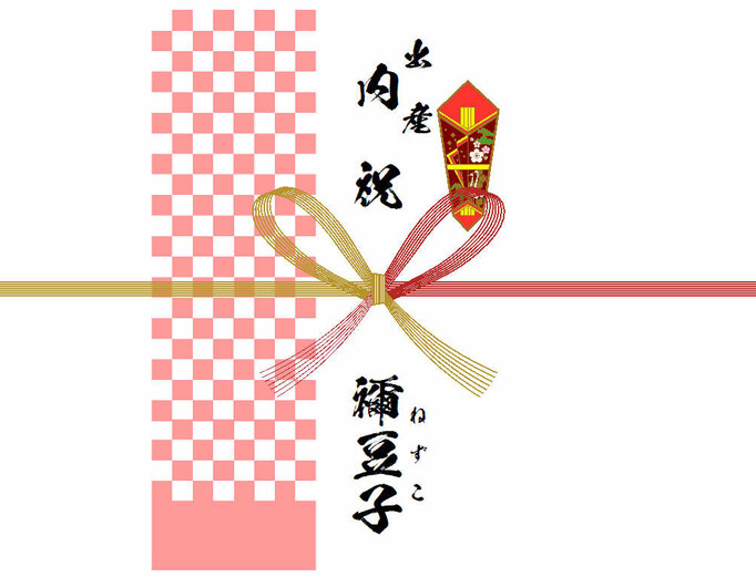 出産内祝・和結び×市松柄(桃×白)