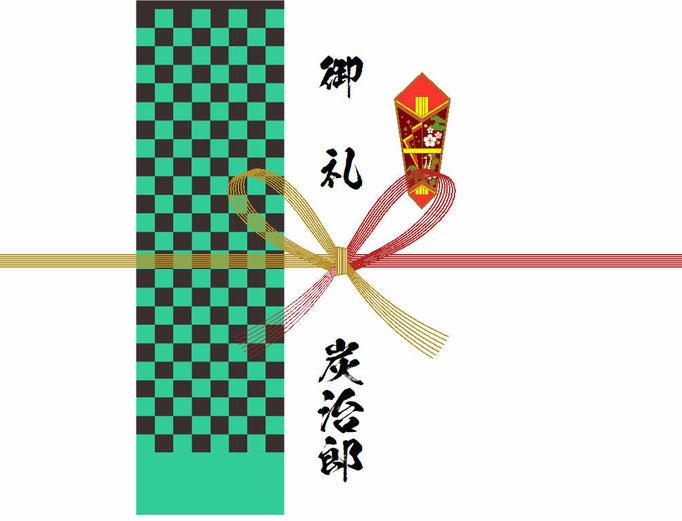 御礼・和結び×市松柄(緑×黒)