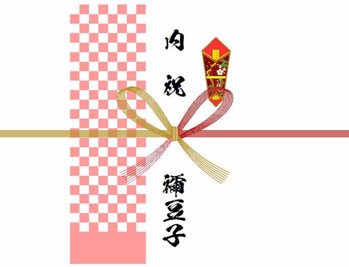 内祝・和結び×市松柄(桃×白)