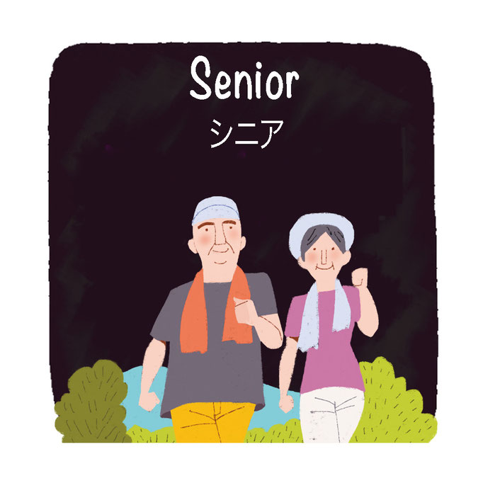 Senior  シニア