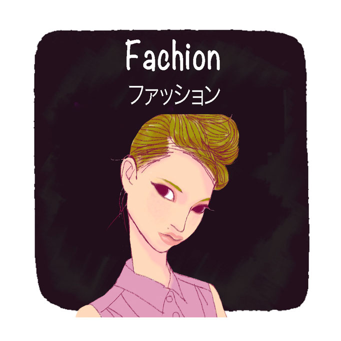 Fashion  ファッション
