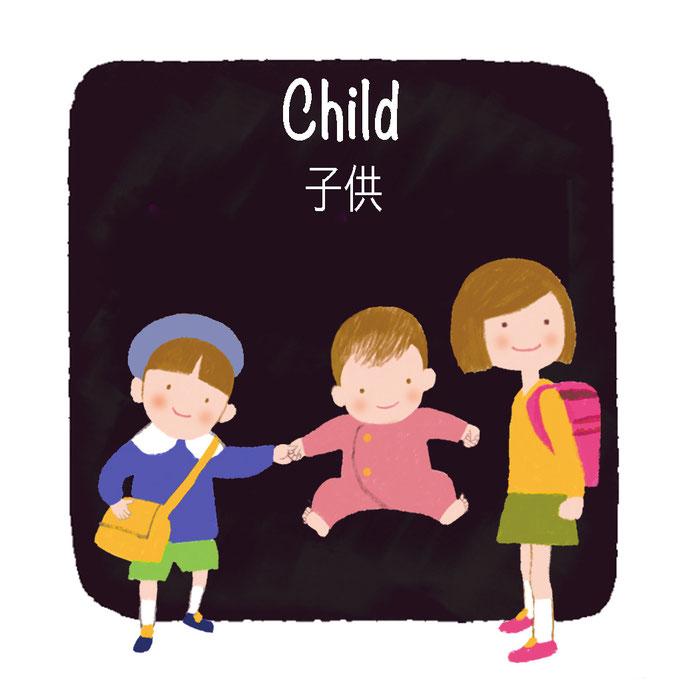 Child  子供