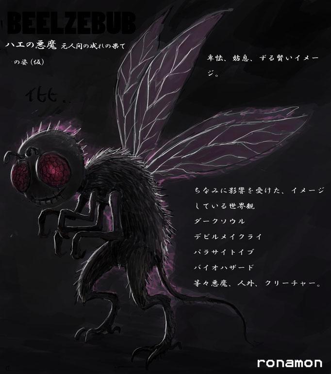 蠅の王ベルゼブブ